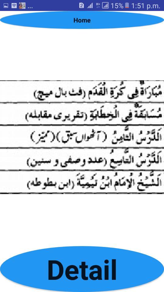 Muallim ul insha 2 ki sharah ashraful insha 2 pdf for Android - APK