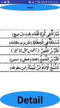 Muallim ul insha 2 ki sharah ashraful insha 2 pdf screenshot 1