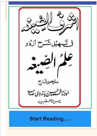 Ilm us seegha urdu sharah pdf Ashraf us seegha for Android
