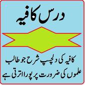 Darse kafia - kafia ki sharah in urdu pdf salisa icon