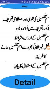 Darse kafia - kafia ki sharah in urdu pdf salisa screenshot 1