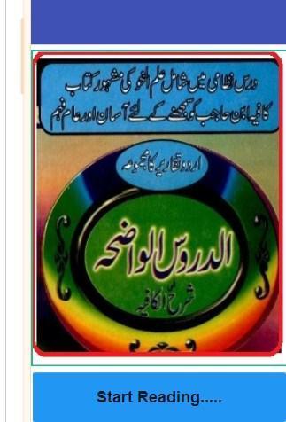 Kafia ki sharah in urdu Al Duroos ul waziha for Android - APK Download