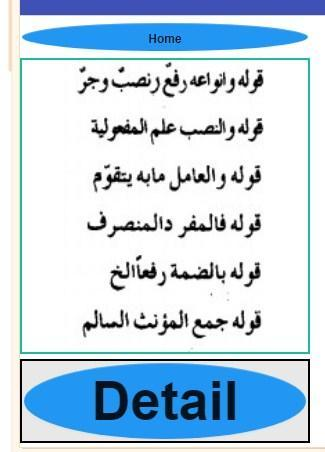 Durusul wafiya sharah kafia arabic pdf in urdu for Android - APK