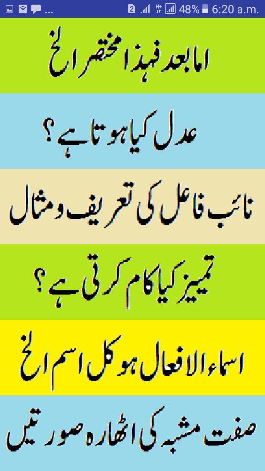 Inayat ul nahw hidayatun nahw urdu sharah pdf for Android - APK Download