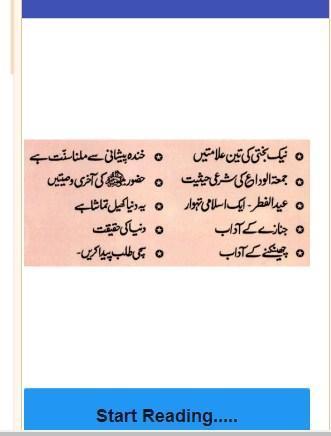 Islahi Khutbat Volume 12 By Mufti Taqi Usmani for Android - APK Download