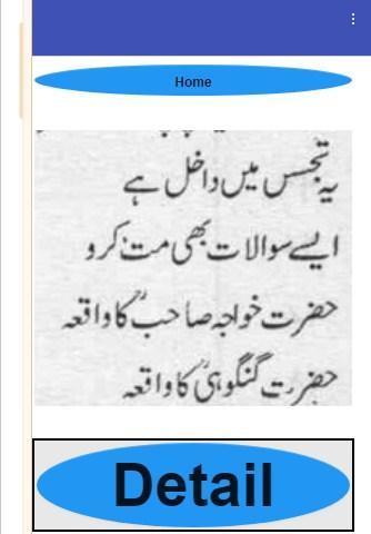 Islahi Khutbat Volume 17 Mufti Taqi Usmani for Android - APK