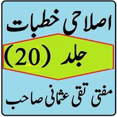 Islahi Khutbat Volume 20 Mufti Taqi Usmani icon