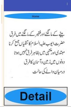 Islahi Khutbat Volume 20 Mufti Taqi Usmani screenshot 1
