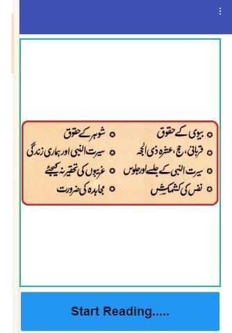 Islahi khutbat volume 2 By Mufti Taqi Usmani for Android - APK Download
