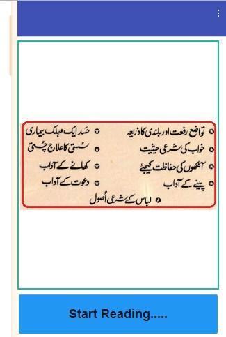 Islahi khutbat volume 5 By Mufti Taqi Usmani for Android