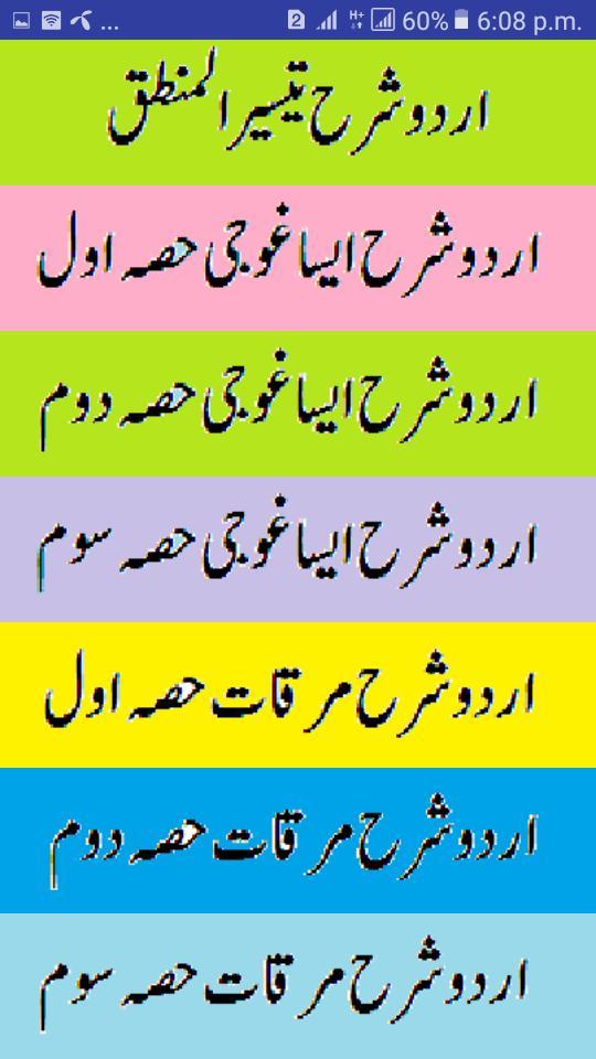 Mirqat Urdu Sharah & Tohfa Tul Manzoor Mantiq for Android - APK Download