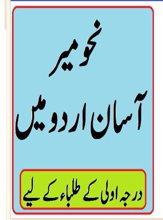 Nahw Meer urdu sharah pdf darja oola books for Android - APK Download