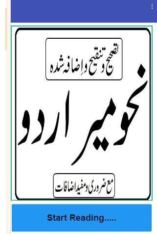 Nahw Meer urdu sharah pdf darja oola books for Android - APK
