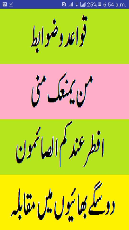 Al qirat ur rashida 2 urdu sharah and translation for Android - APK