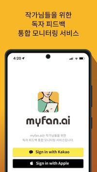 마이팬 - myfan.ai for 조아라 Cartaz