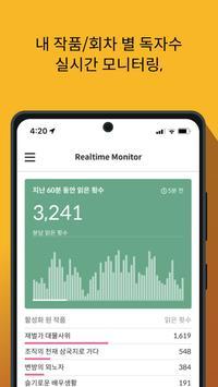 마이팬 - myfan.ai for 조아라 imagem de tela 2