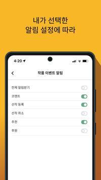 마이팬 - myfan.ai for 조아라 imagem de tela 6