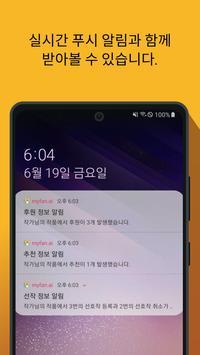 마이팬 - myfan.ai for 조아라 imagem de tela 7