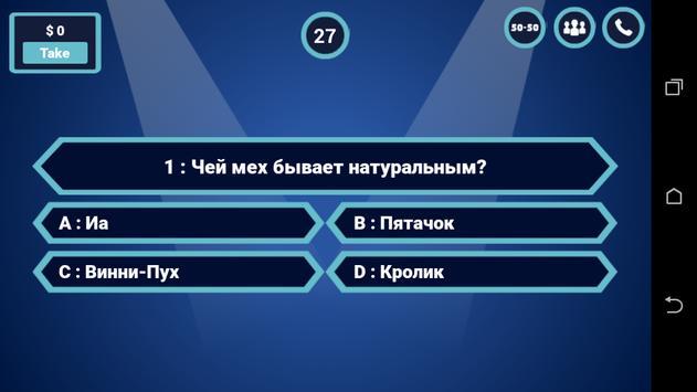 Millionaire Quiz - Fun Trivia Quiz Game screenshot 4