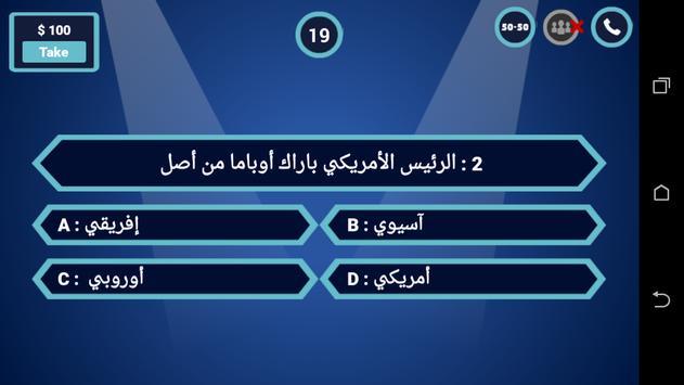 Millionaire Quiz - Fun Trivia Quiz Game screenshot 3