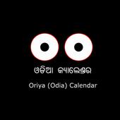 Odia (Oriya) Calendar icon
