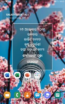 Odia (Oriya) Calendar screenshot 10