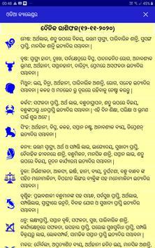 Odia (Oriya) Calendar screenshot 10