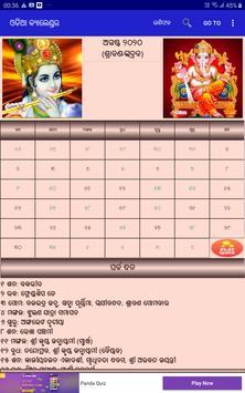 Odia (Oriya) Calendar screenshot 12