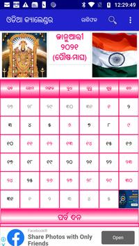 Odia (Oriya) Calendar screenshot 1