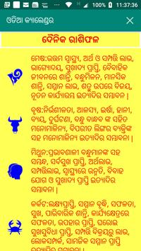 Odia (Oriya) Calendar screenshot 7