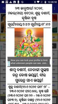 Odia (Oriya) Calendar screenshot 7