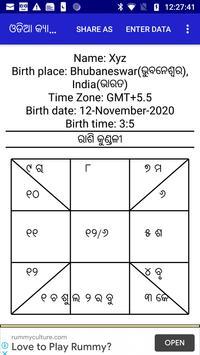 Odia (Oriya) Calendar screenshot 6