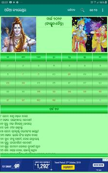 Odia (Oriya) Calendar screenshot 8
