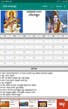 Odia (Oriya) Calendar screenshot 9