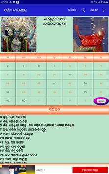 Odia (Oriya) Calendar screenshot 9