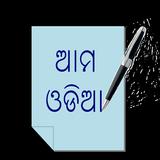 Odia (Oriya) Notepad
