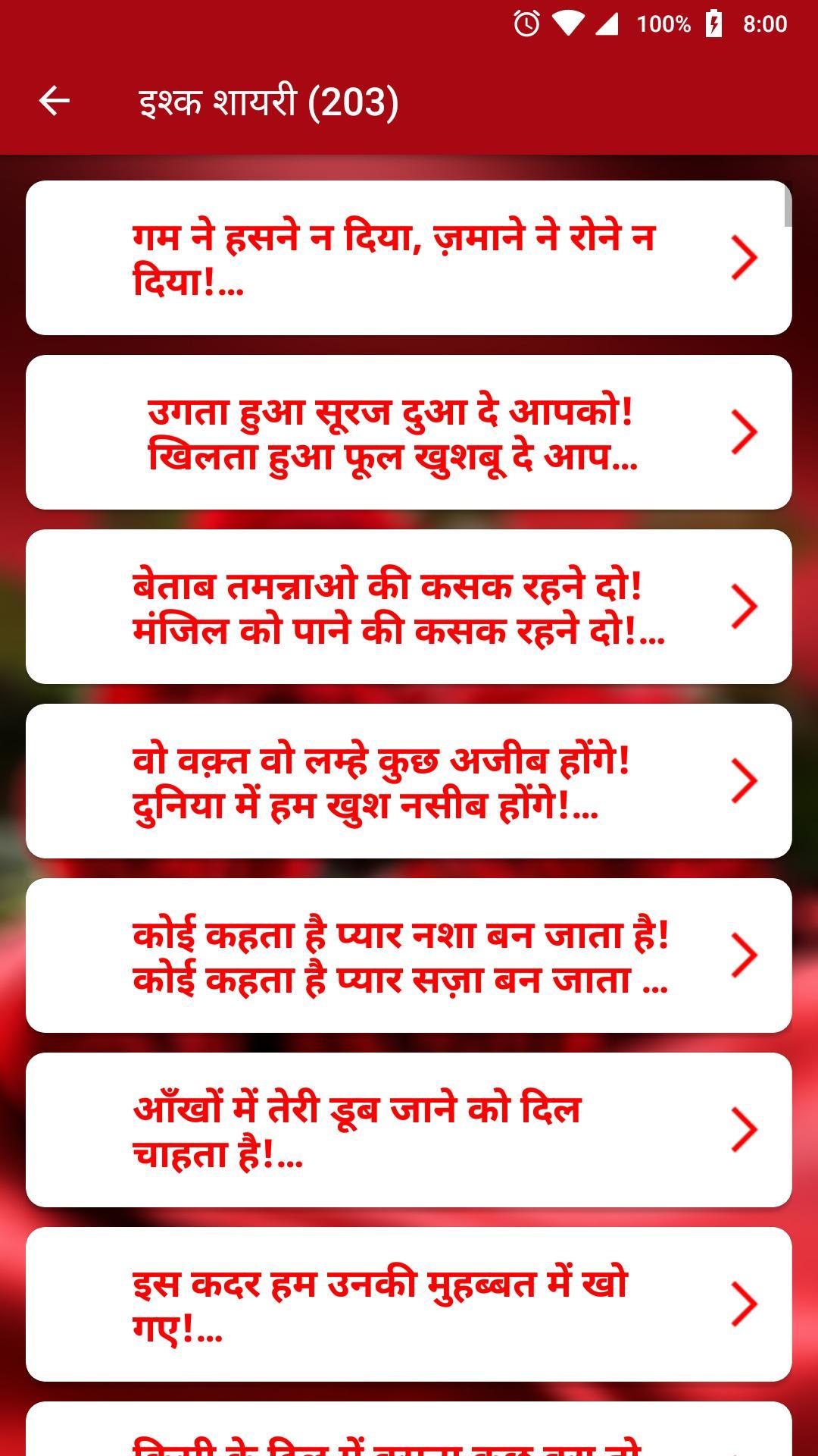 Hindi Shayari, WhatsApp Status & Jokes 2019 for Android ...