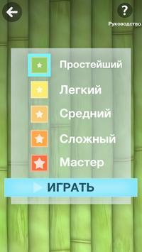 Судоку скриншот 4