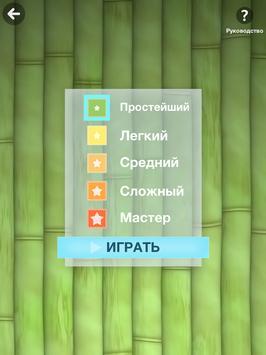 Судоку скриншот 14