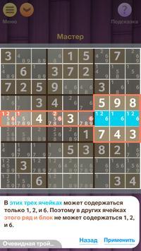 Судоку скриншот 3