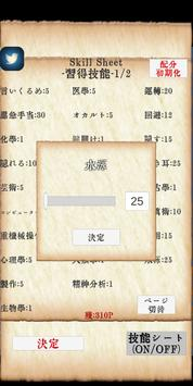 クトゥルフ神話AR screenshot 5