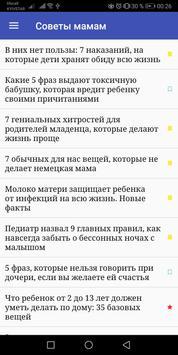 Советы мамам screenshot 4