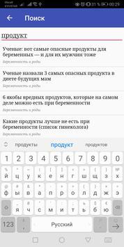 Советы мамам screenshot 7