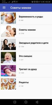 Советы мамам poster