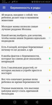 Советы мамам screenshot 1