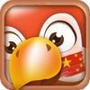 Изучайте китайский язык - Разговорник | Переводчик иконка