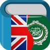 Arabic English Dictionary & Translator Free иконка