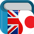 Japanese English Dictionary & Translator Free 英和辞典 APK