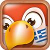 Apprendre le grec - Guide de conversation icône