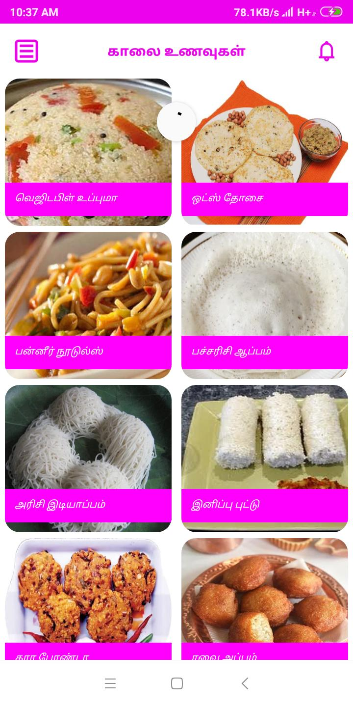 Breakfast Samayal Easy Quick Recipes In Tamil For Android